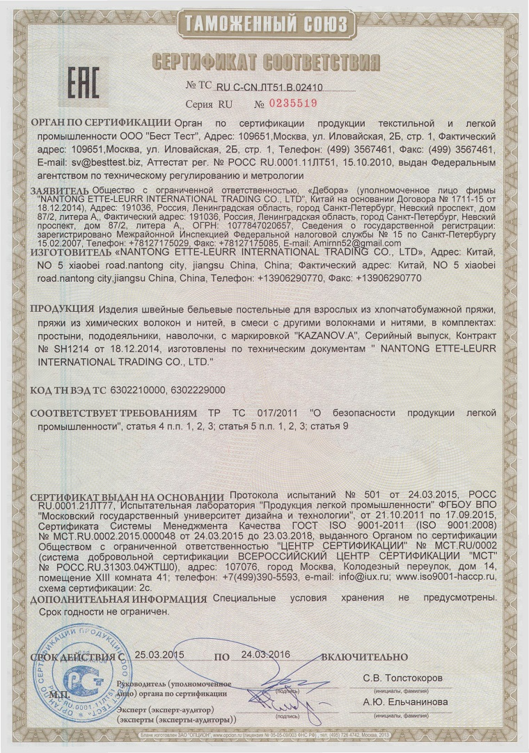 сертификат на кпб
